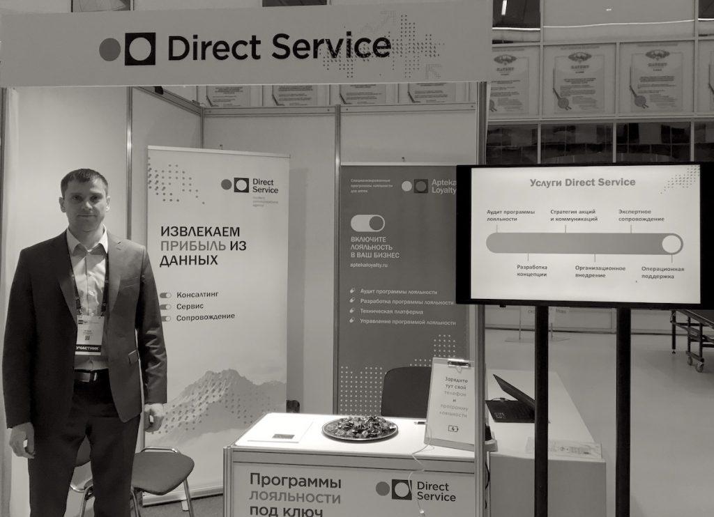 Direct Service на New Retail Forum