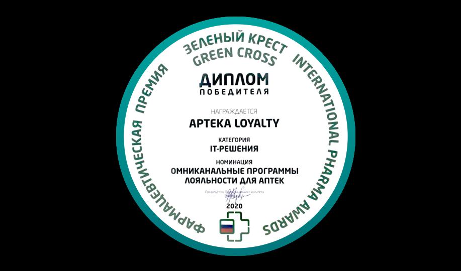 Диплом Apteka Loyalty